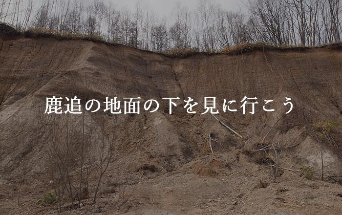 笹川河成段丘露頭