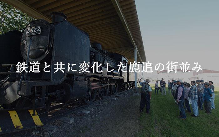 拓殖鉄道鹿追駅跡